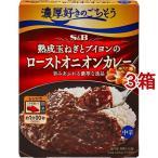 濃厚好きのごちそう 熟成玉ねぎとブイヨンのローストオニオンカレー 中辛 ( 150g*3箱セット )