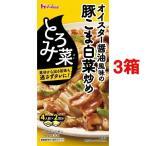 ハウス とろみ菜 オイスター醤油風味の豚こま白菜炒め ( 140g*3箱セット )