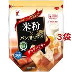たいまつ 米粉 パン用ミックス ( 300g*3袋セット )