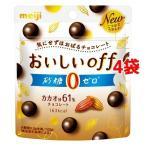 おいしいoff 砂糖ゼロ カカオ61% ( 33g*4袋セット ) ( チョコレート ホワイトデー 義理チョコ )