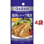 ギャバン シーズニング 豚肉のハーブ焼き ( 11.1g*4袋セット )/ ギャバン(GABAN)