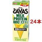 明治 ザバス MILK PROTEIN ミルクプロテイン 脂肪0 バナナ風味 ( 200ml*24本セット )/ ザバス ミルクプロテイン