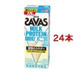 明治 ザバス MILK PROTEIN ミルクプロテイン 脂肪0 バニラ風味 ( 200ml*24本セット )/ ザバス ミルクプロテイン