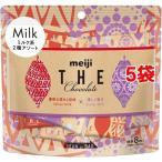 明治 ザ・チョコレート ミルクアソートパウチ ( 40g*5袋セット )