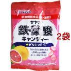 サヤカ 鉄・葉酸キャンディー ピンクグレープフルーツ味 ( 65g*2袋セット )