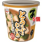 永谷園 カップ入り生みそタイプみそ汁 あさげ とうふとわかめ ( 5個セット )/ あさげ