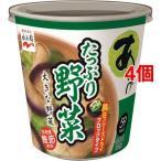永谷園 カップ入り生みそタイプみそ汁 あさげ たっぷり野菜 ( 4個セット )/ あさげ ( 味噌汁 )