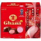 ロッテ 生ガーナ たっぷりいちご ( 64g*3箱セット )/ ガーナチョコレート