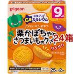 ピジョン 元気アップCa 栗かぼちゃとさつまいものクッキー ( 25g*2袋入*24箱セット )/ 元気アップカルシウム