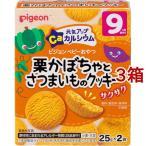 ピジョン 元気アップCa 栗かぼちゃとさつまいものクッキー ( 25g*2袋入*3箱セット )/ 元気アップカルシウム
