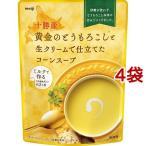 明治 十勝産黄金のとうもろこしと生クリームで仕立てたコーンスープ ( 180g*4袋セット )/ 明治