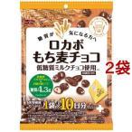 ロカボ もち麦チョコ ( 100g*2袋セット ) ( チョコレート )