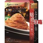 レガーロ トマトクリームの魅惑 ( 135g*3箱セット ) ( パスタソース )