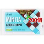 ミンティア チョコミント ( 50粒*200個セット )/ MINTIA(ミンティア)
