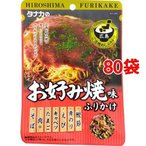 田中 ご当地めしふりかけ お好み焼き味 ( 25g*80袋セット )/ 田中