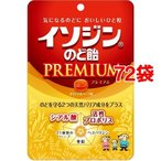 イソジンのど飴 PREMIUM オリジナルハーブ味 ( 70g*72袋セット )/ イソジン