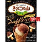 大粒 きのこの山 トリュフアイス味 カカオ&バニラ ( 46g*80個セット )/ きのこの山/たけのこの里