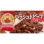 クレアおばさんのハッシュドビーフ 8皿分 ( 140g*60箱セット )/ クレアおばさんシリーズ