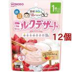 和光堂 ミルクデザート いちごとにんじん 12か月頃から ( 30g*2袋入*12個セット )