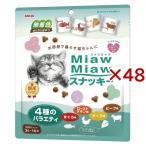MiawMiawスナッキー 4種のバラエティ まぐろ、ローストチキン、ビーフ、チーズ味 ( 3g*16袋入*48セット )/ ミャウミャウ(Miaw Miaw)