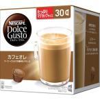 ネスカフェ ドルチェグスト 専用カプセル カフェオレ マグナムパック ( 30杯分 )/ ネスカフェ ドルチェグスト