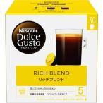ネスカフェ ドルチェグスト 専用カプセル リッチブレンド マグナムパック ( 30杯分 )/ ネスカフェ ドルチェグスト