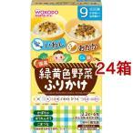 和光堂 緑黄色野菜ふりかけ  いわし/おかか ( 13.2g*24箱セット )