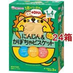 1歳からのおやつ+DHA にんじん&かぼちゃビスケット ( 34.5g(11.5g*3袋入)*24箱セット )