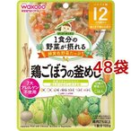 和光堂 1食分の野菜が摂れるグーグーキッチン 鶏ごぼうの釜めし 12か月頃〜 ( 100g*48袋セット )/ グーグーキッチン