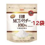 日清 MCTパウダー 100% ( 210g*12袋セット )/ 日清オイリオ