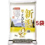 令和元年度産 新潟県産コシヒカリ(国産) ( 5kg*5袋セット )/ おくさま印 ( 米 )