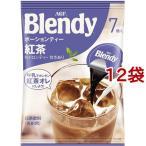 ブレンディ ポーションティー セイロンティー ( 7個入*12袋セット )/ ブレンディ(Blendy)