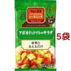 S&Bシーズニングミックス アボカドとトマトのサラダ ( 9g*5袋セット )/ S&B シーズニング