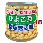 毎日サラダ 食塩無添加 ひよこ豆 ( 100g*4缶セット )/ 毎日サラダ ( 缶詰 )