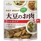 ダイズラボ 大豆のお肉 レトルトタイプ フィレ ( 80g*5袋セット )/ マルコメ ダイズラボ