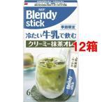 ブレンディ スティック 冷たい牛乳で飲む クリーミー抹茶オレ ( 6本入*12箱セット )/ ブレンディ(Blendy)