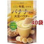 ダイズラボ 牛乳にまぜる大豆パウダー ソイプロテイン バナナ風味 ( 100g*40袋セット )/ マルコメ ダイズラボ