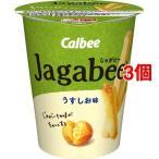 じゃがビー うすしお味 ( 40g*3個セット )/ じゃがビー(Jagabee)