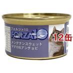フォルツァ10 成猫用 メンテナンスウェット マグロ&アンチョビ ( 85g*12缶セット )