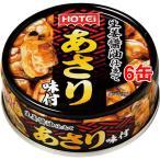 (訳あり)ホテイフーズ あさり味付 ( 70g*6缶セット )/ ホテイフーズ