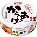 ホテイフーズ からあげ 和風醤油味 ( 45g*6缶セット )/ ホテイフーズ