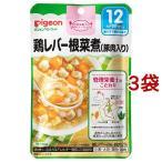 ピジョンベビーフード 食育レシピ 鶏レバー根菜煮(豚肉入り) ( 80g*3袋セット )/ 食育レシピ