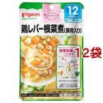 ピジョンベビーフード 食育レシピ 鶏レバー根菜煮(豚肉入り) ( 80g*12袋セット )/ 食育レシピ