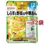 ピジョンベビーフード 野菜1食分 しらすと野菜の中華あん ( 100g*12袋セット )/ 食育レシピ