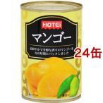 ホテイフーズ マンゴー タイ産 ( 425g*24缶セット )/ ホテイフーズ