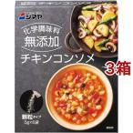 シマヤ 無添加チキンコンソメ 顆粒 ( 5g*6袋入*3箱セット )/ シマヤ