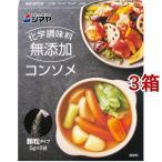 シマヤ 無添加コンソメ 顆粒 ( 5g*6袋入*3箱セット )/ シマヤ