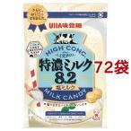 特濃ミルク 8.2 塩ミルク ( 75g*72袋セット )/ UHA味覚糖