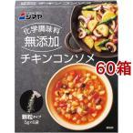シマヤ 無添加チキンコンソメ 顆粒 ( 5g*6袋入*60箱セット )/ シマヤ