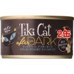 ティキキャット アフターダーク チキン&うずらたまご コンソメ仕立て ( 80g*2缶セット )